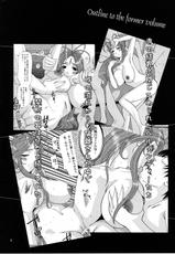 [Tenzan Factory] Nightmare of My Goddess Vol.11 (Ah! Megami-sama/Ah! My Goddess) [English] [SaHa]-