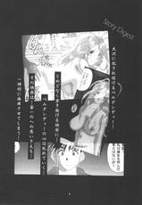 [Tenzan Factory] Nightmare of My Goddess vol.5 (Ah! Megami-sama/Ah! My Goddess) [Portuguese]-