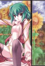 (C77) [Lagrangian-POINT] FERTILIZER IN GARDEN (Touhou Project)-[Lagrangian-POINT (暁てとら)] FERTILIZER IN GARDEN (東方Project)