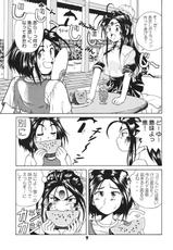 [C-Arts] A Walk In The Sea-